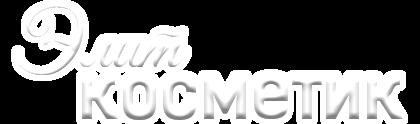 Элиткосметик - оборудование и мебель для салонов красоты, баров, кафе, гостиниц, офиса и дома
